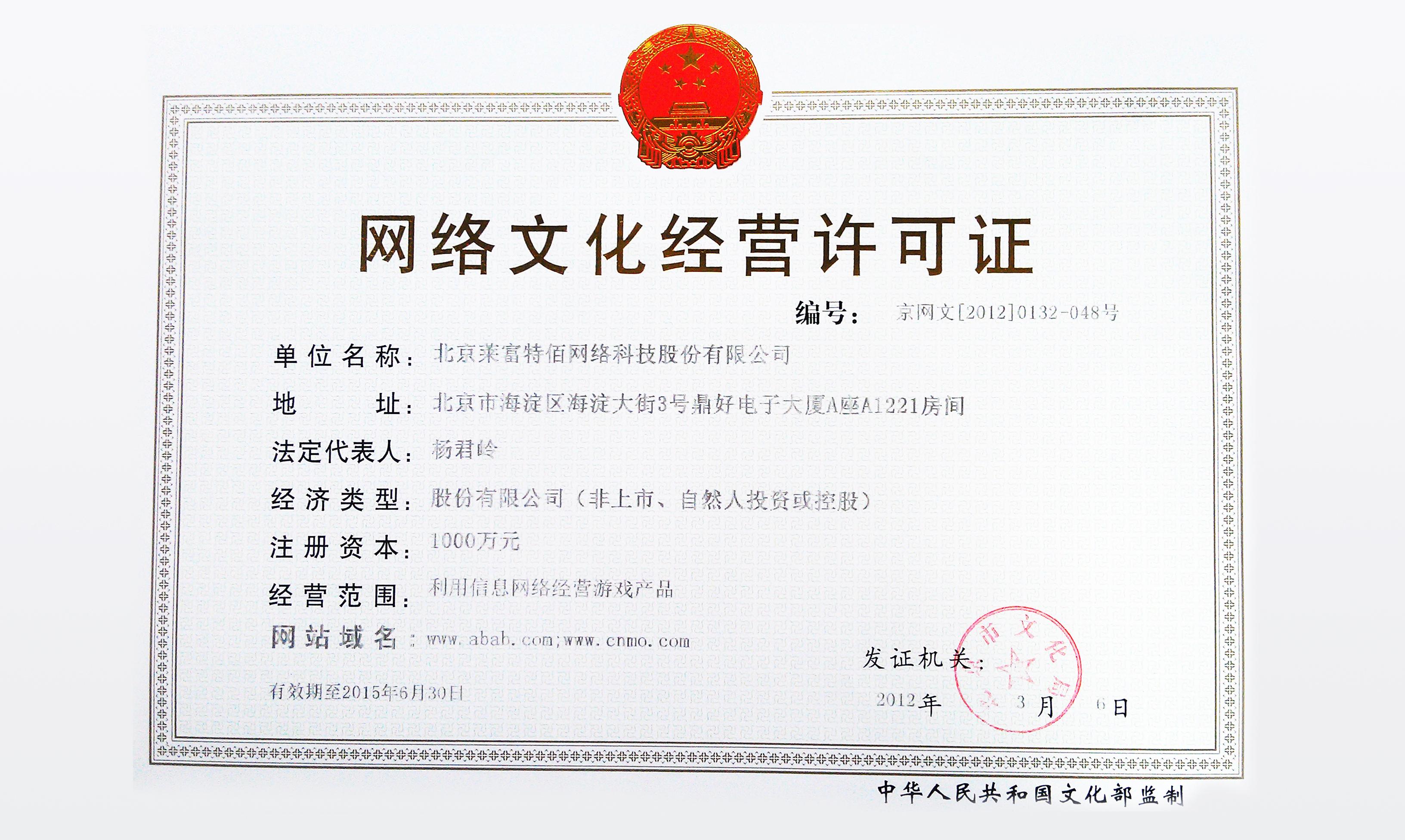 手机中国 莱富特佰网络文化许可证