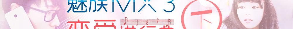 魅族MX3之恋爱进行曲(下)