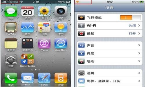 iPhone信号栏解析 iPhone信号图标修改图片