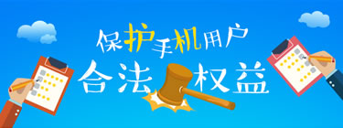 保护手机用户 合法权益